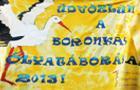 2013.08.26-27. Gólyatábor I. (Bodonyi Boglárka)